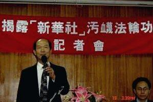 台灣法輪功學員  控告新華社參訪團員