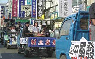 南台湾反迫害真人酷刑展车队游行