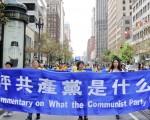 2004年11月,《九評》系列評論文章發表。十年間,超過1億8千萬華人公開聲明退出中共相關組織。(大紀元)