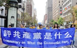 【九評之一】評共產黨是什麼