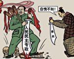 中國共產黨的暴政(大紀元配圖)