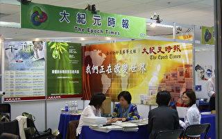 台灣技術交易博覽會    促進發展智慧財產