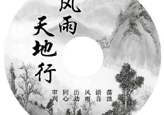 北京电视插播法轮功真相节目