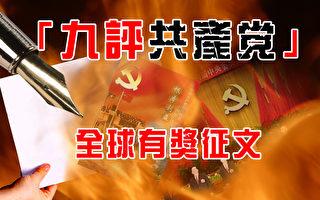 """""""九评共产党""""全球有奖征文通知"""