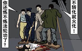 【九評之七】評中國共產黨的殺人歷史