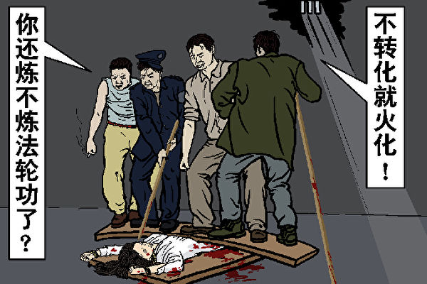 【九评之七】评中国共产党的杀人历史