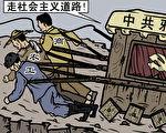 在今天的中國,已無人再信共產主義。搞了五十多年的「社會主義」之後,它現在搞的是股份制,私有制,引進獨資外企,對工農進行最大限度的壓搾。(大紀元資料室)