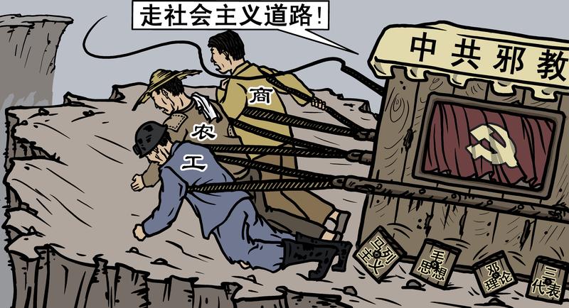 【九評之八】評中國共產黨的邪教本質