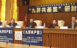組圖:華府首場《九評共產黨》研討會