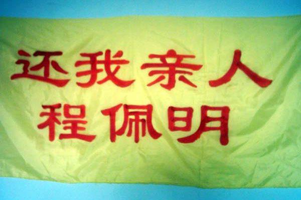 程佩明亲人于大庆市政府门前打出横幅