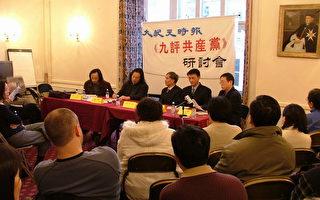 英國劍橋「九評共產黨」研討會