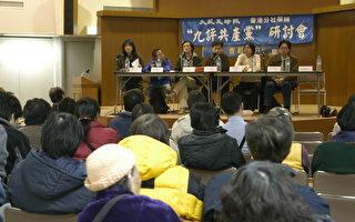 香港舉行首場《九評共產黨》研討會