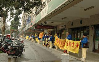 正义长城现台北 法轮功吁停止迫害