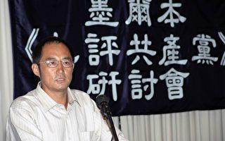袁红冰:九评是思想启蒙 退党是自我拯救
