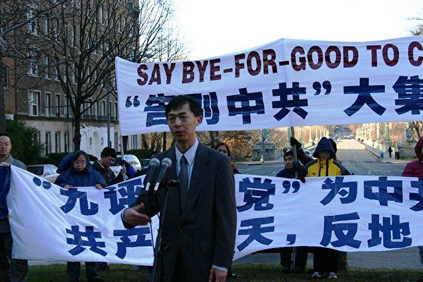 中國精神衛生觀察(China Mental Health Watch﹐cmhw.org )代表﹑美國國家健康衛生總署的胡宗義博士﹐參加了1月8日在華盛頓中國駐美大使館前舉行的大華府「告別中共」大集會並發表演講(大紀元新聞圖片)