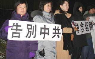 多倫多集會:悼念紫陽 告別中共