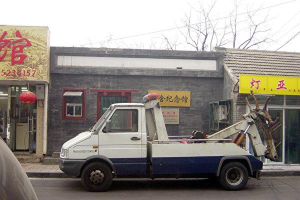 富强胡同被交通管制﹐路旁停有很多警车和便衣的警车﹐还有干脆就直接停在老舍纪念馆的门前的警车﹐挡住了入口。(大纪元图片﹐1月28日摄)