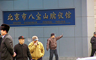组图:北京八宝山殡仪馆