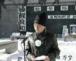 路志高博士在蒙特利尔悼念赵紫阳集会上发言 (大纪元)