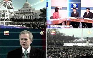 【新唐人熱點互動】點評第55屆美國總統就職典禮