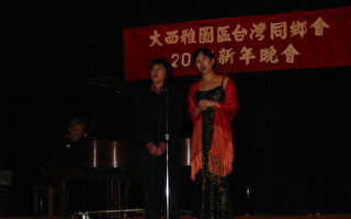 西雅图台湾同乡会新年晚会盛大登场