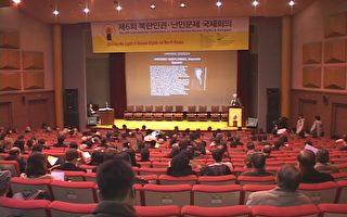 韩国首尔召开朝鲜人权及难民国际会议