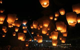 两千多盏天灯 照亮平溪夜空