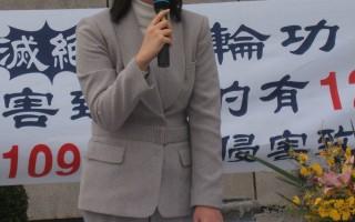 朱婉琪:全球訴江案與聲援中國律師(上)