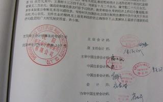审计报告曝农村干部贪污腐化
