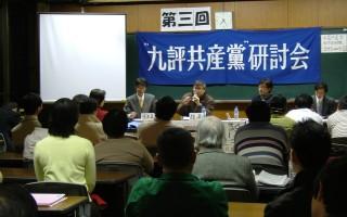 日本大纪元第三场《九评》研讨会