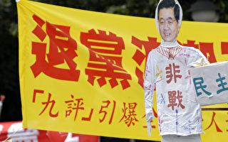 """组图:台湾民众""""踩江""""声援""""退党"""""""