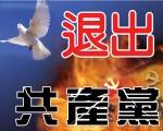 大陆民众:广传《九评》早日结束中共暴政