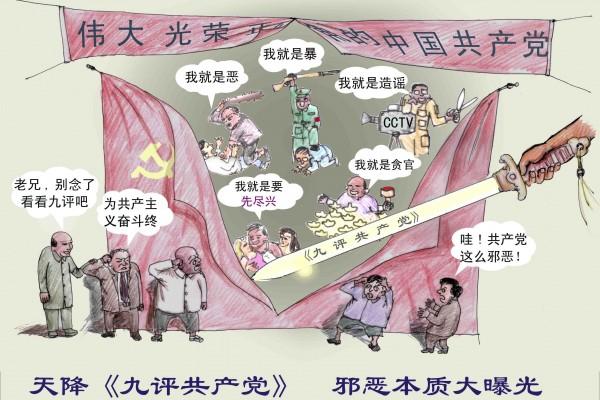 漫畫:九評揭開中共內幕。(大紀元)