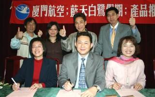 廈門航空與金門十一家旅行社簽訂合作意向書