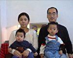 姜仁政夫妻和两个幼子 (德国法轮大法信息中心提供照片)