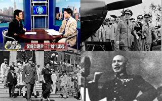 【热点互动】从蒋公逝世三十周年谈起(上)