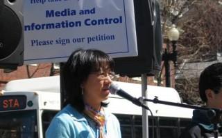 新唐人集會哈佛 吁關注歐衛解約事件