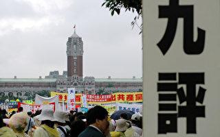 《九评共产党》的出现是天象的安排