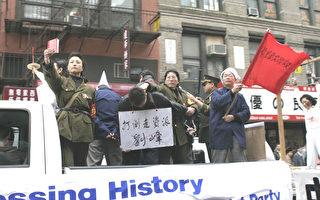 组图16:4千人纽约游行声援百万退党