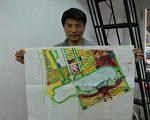 陳先生手拿他為中國大陸城市規劃的設計圖(大紀元)