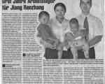 姜仁政全家(摄于2004年10月在维尔茨堡听证会期间。)当时行政法院已经决定将这一家人驱逐并遣返回中国。(摄影:Penning-Lother)