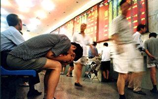 救市失败 中国股市续跌 股民离场