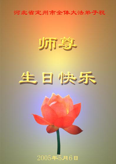 组图2:大陆法轮功庆贺法轮大法日