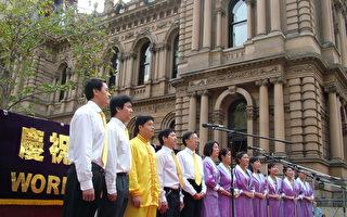 组图:澳庆祝世界法轮大法日