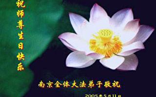 組圖3:大陸法輪功慶賀法輪大法日
