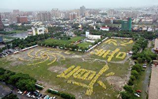 組圖:台灣慶法輪大法日  三千人排字煉功