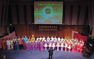慶祝世界法輪大法日悉尼文藝晚會(2)