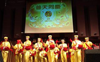 慶祝世界法輪大法日悉尼文藝晚會(1)