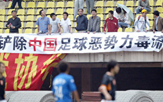 2005年5月21日,深圳客場1-0擊敗瀋陽。球迷在看臺上打出「剷除中國足球惡勢力毒流」橫幅。(大紀元)