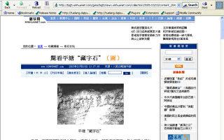 """官方报亿年奇石 藏""""中国共产党亡"""""""
